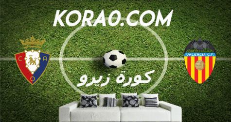 مشاهدة مباراة فالنسيا وأوساسونا بث مباشر