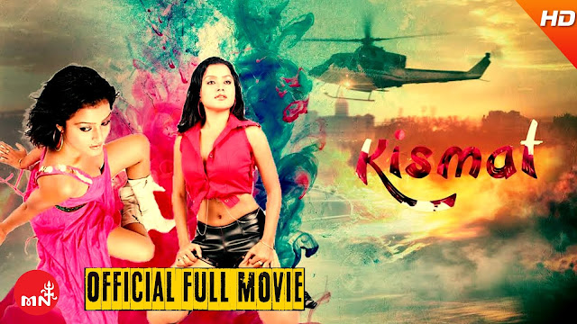 Nepali Movie - Kismat