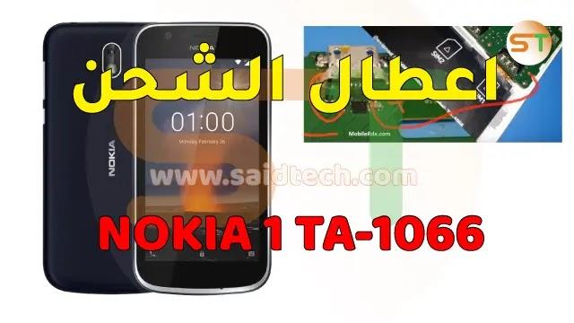 مشاكل الشحن Nokia 1 TA-1066