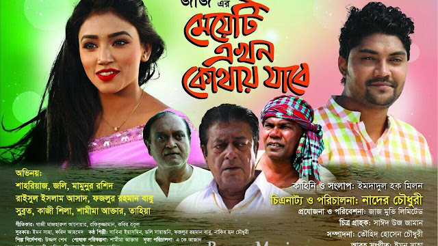 Meyeti Ekhon Kothay Jabe (2017) Bangla Movie Ft. Shah Riaz & Jolly HD