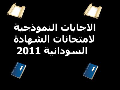 الاجابات النموذجية لامتحانات الشهادة السودانية 2011