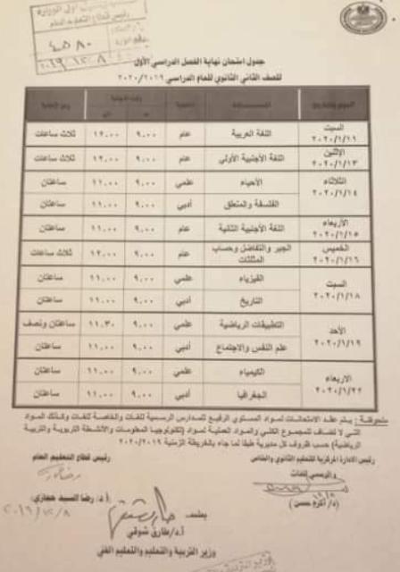 تعديل في جداول امتحانات الفصل الدراسي الأول للعام الدراسي 2019/2020