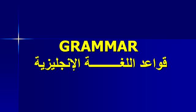 تعلم قواعد اللغة الإنجليزية