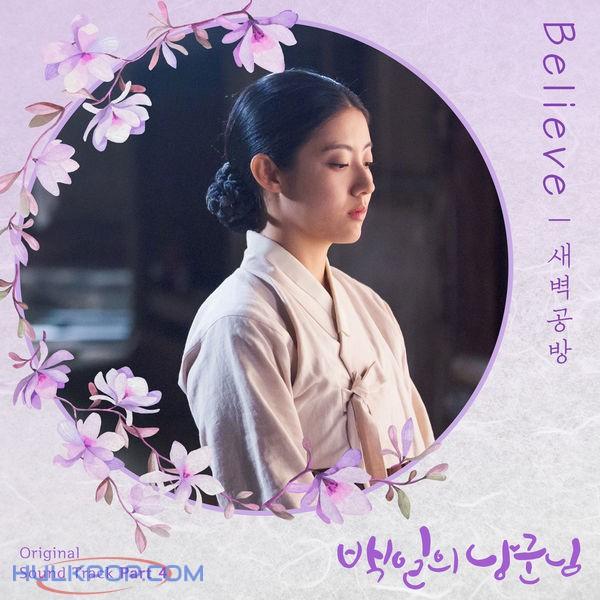 SBGB (Dawngongbang) – 100 DAYS MY PRINCE OST Part 4