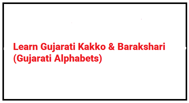 Learn Gujarati Kakko & Barakshari (Gujarati Alphabets)