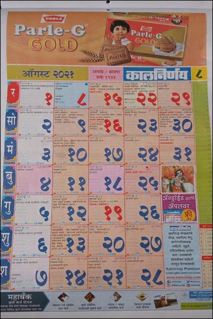 Kalnirnay Marathi Calendar 2021 August