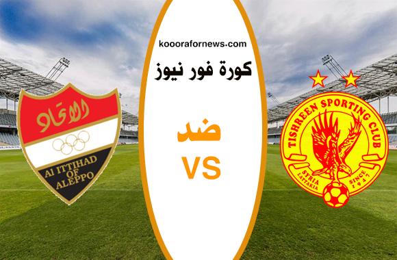 بث مباشر مباراة تشرين والاتحاد اليوم 23-07-2020 الدوري السوري