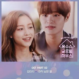 EZ Kim - Monchouchou Globalhouse OST Part.2 (MP3) full album zip rar 320kbps