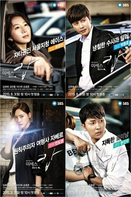 Mrs. Cop, Kim Hee Ae, Kim Min Jong, Son Ho Jun, Lee Da Hee