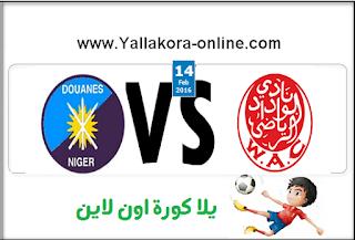 مشاهدة مباراة الوداد ونادي الجمارك بث مباشر بتاريخ 14-02-2016 دوري أبطال أفريقيا