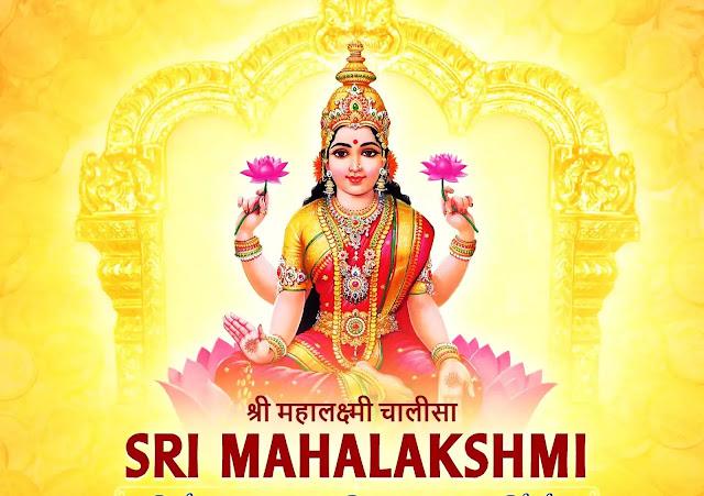 Sri Maha Lakshmi Chalisa ,mahalakshmi chalisa, mahalakshmi ,mahalakshmi chalisa in hindi