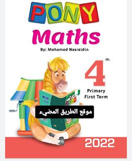 مذكرة ماث رياضيات الصف الرابع الابتدائي الترم الاول منهج 2022 PDF.