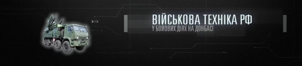 Техніка російських окупантів на Донбасі