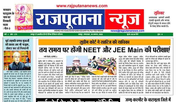 Rajputana News daily epaper 18 August 2020 Newspaper