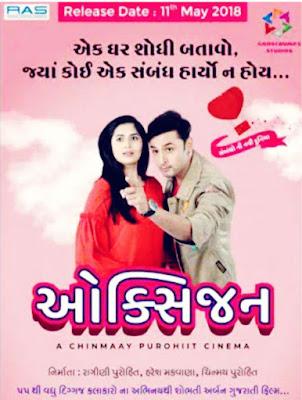 Oxygen 2018 Full Gujarati Movie Download