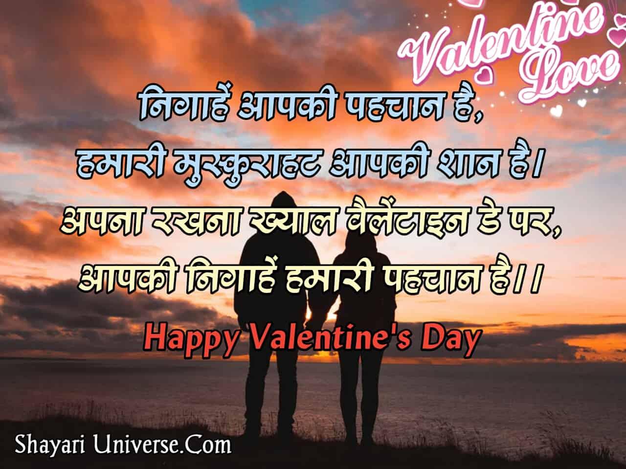 Valentine Day Shayari for Couples in Hindi