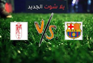 نتيجة مباراة برشلونة وغرناطة اليوم الأثنين 20-09-2021 الدوري الاسباني