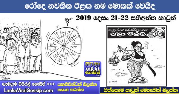 weekend-newspaper-cartoon-today
