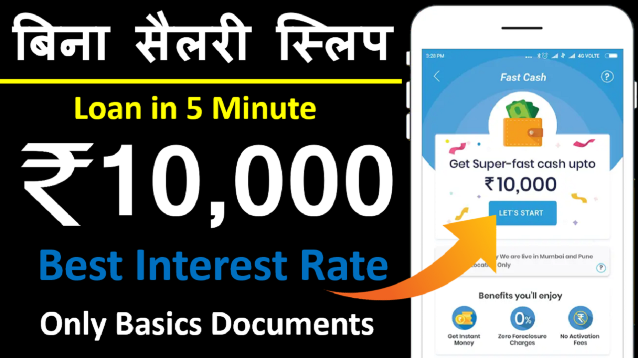 Without salary slip Get super fast cash Loan Upto 10,000