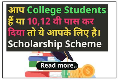 भारत सरकार की  scholarship scheme