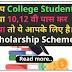 scholarship: आप College Students हैं या 10,12 वी पास कर दिया तो ये आपके लिए है।