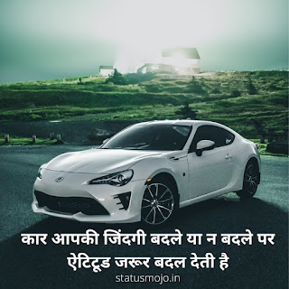 whatsapp hindi status car