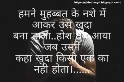 Best sad love shayari in hindi