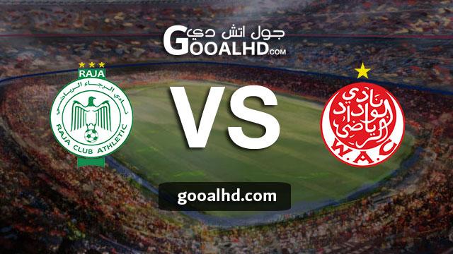 مشاهدة مباراة الوداد والرجاء بث مباشر اليوم الاحد بتاريخ 21-04-2019 في الدوري المغربي