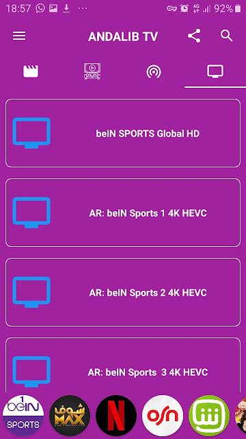 تحميل تطبيق ANDALIBTV لمشاهدة القنوات و المباريات على هاتفك الاندرويد