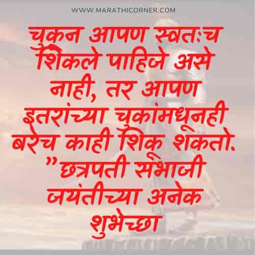Sambhaji Maharaj Status in Marathi