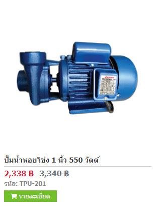 TPU-201