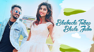 bhebechi-tokey-bhule-jabo-lyrics-keshab-dey