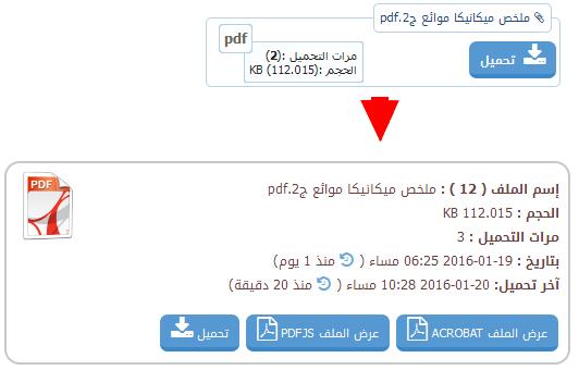 pdf_view_download_demo