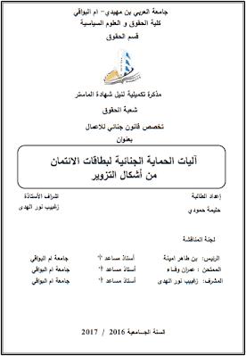 مذكرة ماستر: آليات الحماية الجنائية لبطاقات الائتمان من أشكال التزوير PDF