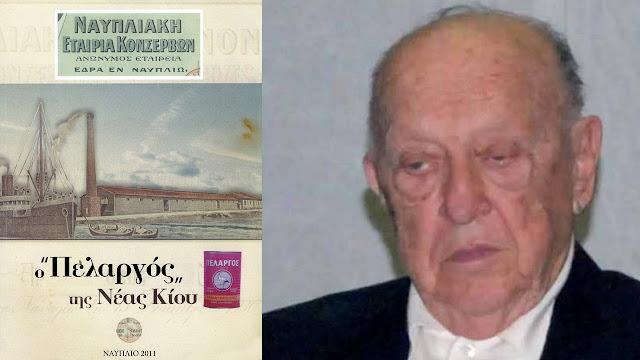 Απεβίωσε ο ιδιοκτήτης του ιστορικού εργοστασίου Πελαργός Τάσος Καραμέλης