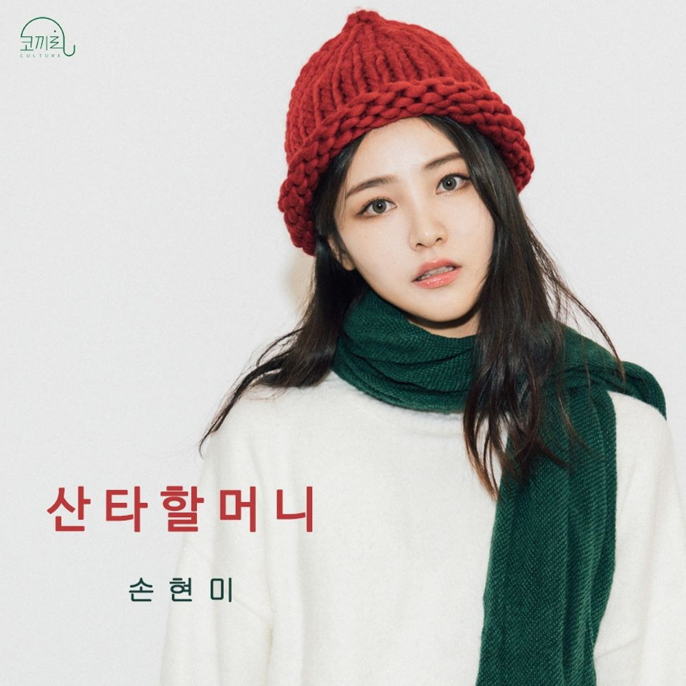 HyunMi Son – Mommy Santa Claus – Single