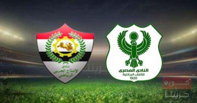 مشاهدة مباراة المصري والإنتاج الحربي اليوم بث مباشر