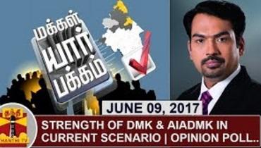 Makkal Yaar Pakkam 09-06-2017 Strength of DMK & AIADMK in Current Scenario   Opinion Poll