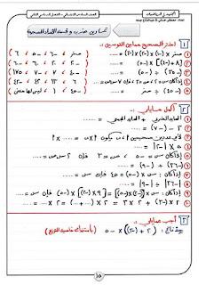 مذكرة المجتهد في منهج الرياضيات للصف السادس الابتدائى الترم الثانى 2019
