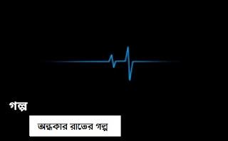 Bangla-choto-golpo-বাংলা-ছোট-গল্প
