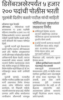 Police bharti 2021 Maharashtra