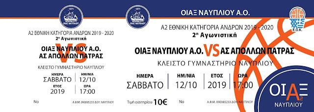 Από που μπορείτε να προμηθευτείτε εισιτήρια για τον αγώνα του Οίακα Ναυπλίου με τον Απόλλωνα Πάτρας