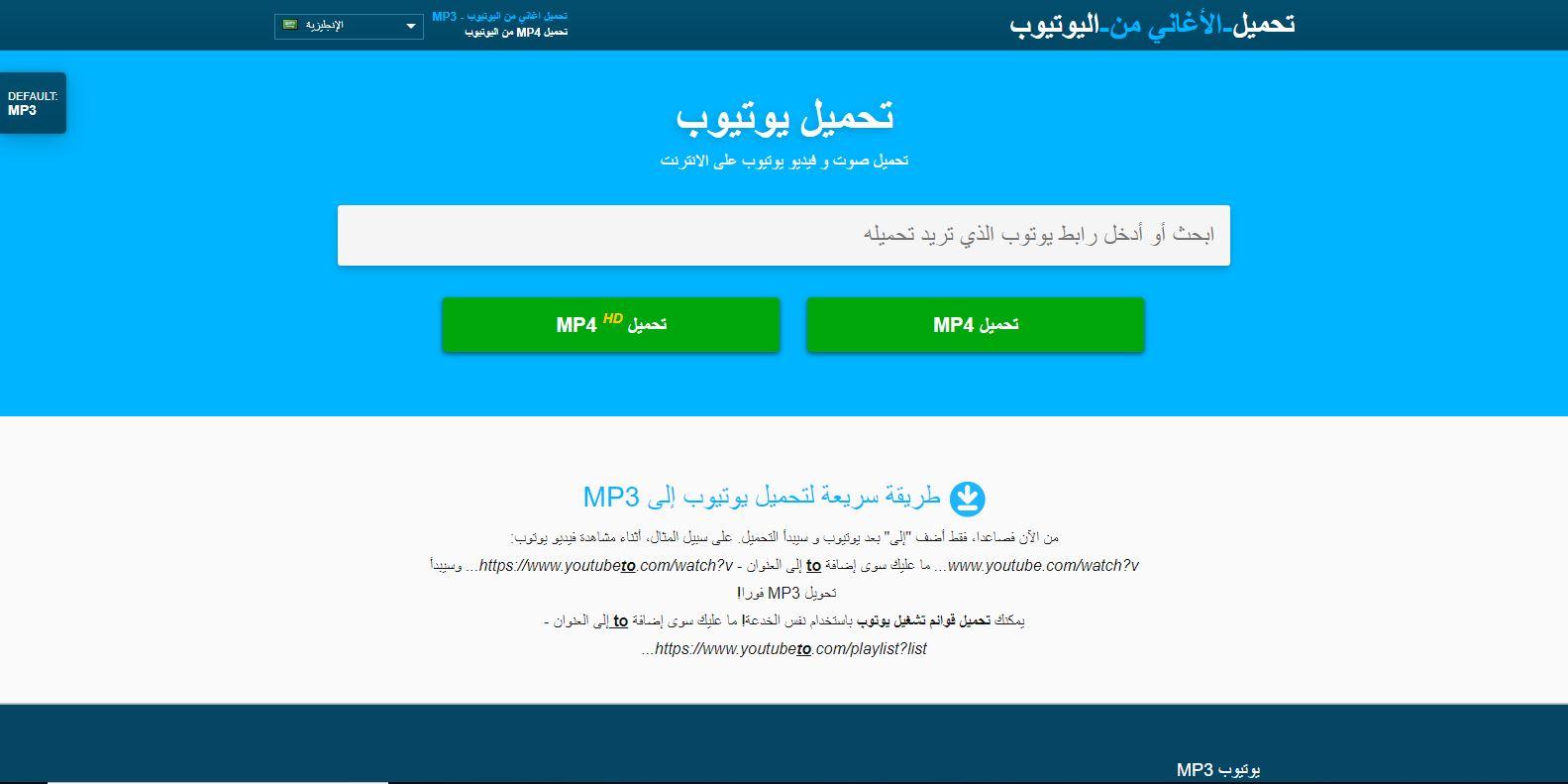 تحميل برنامج قص الاغانى mp3 بالعربي مجانا