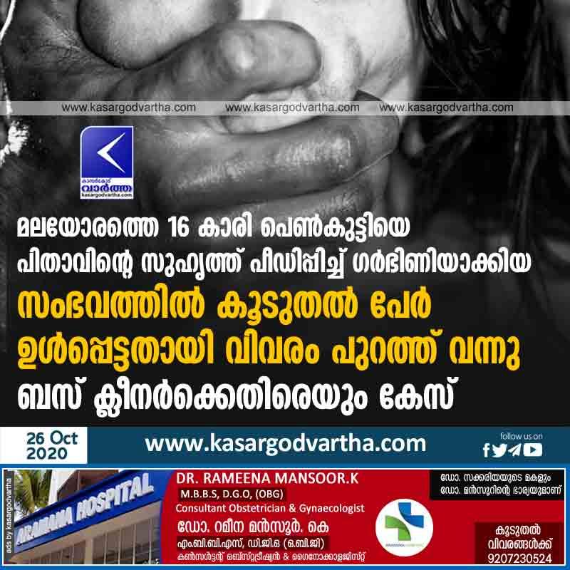 Rajapuram Molestation Case: more people were involved