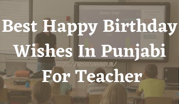 Best Happy Birthday Wishes In Punjabi For Teacher