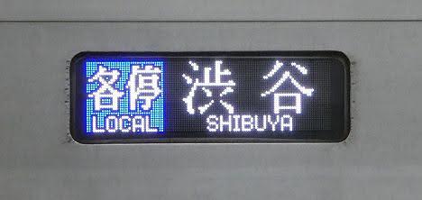東急田園都市線 各停 渋谷行き1 8000系FCLED