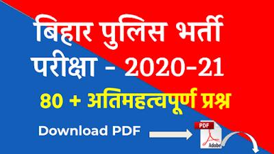 Bihar Police Exam 2020 -21 Questions