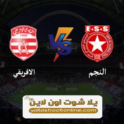 مباراة النجم الساحلي والافريقي التونسي اليوم