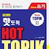 HOT TOPIK 2 Writing PDF (쓰기)