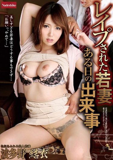 NATR-245 Event Hatano Yui Some Days Young Wife Was Raped